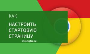 Как сделать стартовую страницу в Google Chrome