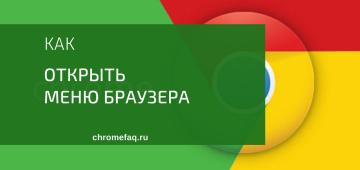 Как открыть меню браузера Google Chrome