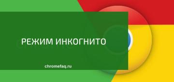 Режим инкогнито в Google Chrome