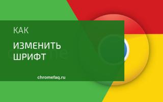 Как поменять шрифт в браузере Google Chrome