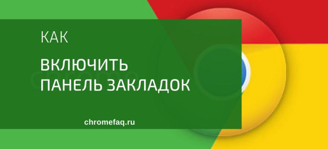 Как добавить панель закладок в Google Chrome