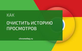 Как удалить историю просмотров в Google Chrome