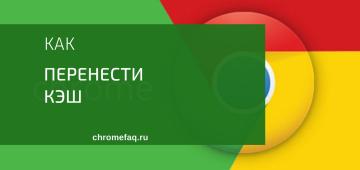 Как перенести кэш Google Chrome