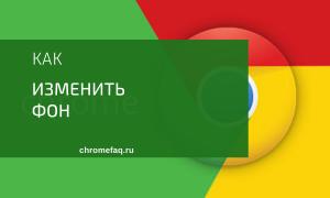 Как изменить тему и фон в Гугл Хром
