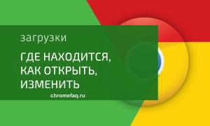 Папка загрузки в Гугл Хром