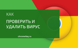 Как проверить и удалить вирус в Google Chrome