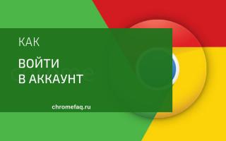 Как войти в аккаунт Google Chrome