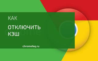 Как отключить кэш в Google Chrome