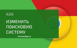 Как поменять поисковую систему в Google Chrome