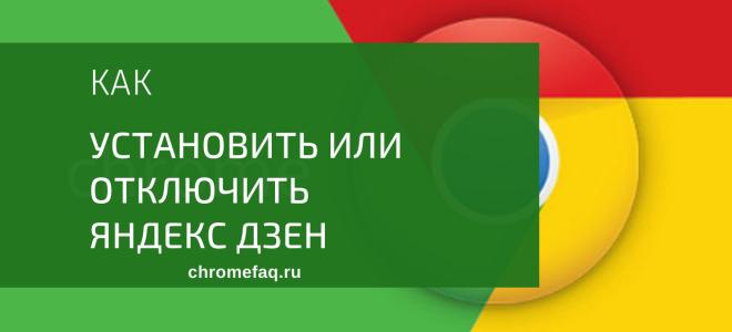 Яндекс.Дзен в Гугл Хром