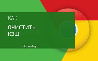 Как почистить кэш в Google Chrome