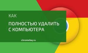 Как полностью удалить Google Chrome с компьютера