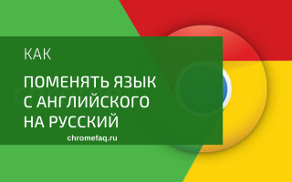 Как изменить язык в Гугл Хром с английского на русский