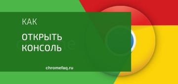 Как вызвать консоль в Google Chrome