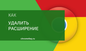 Как удалить, отключить, скрыть  расширение в Google Chrome
