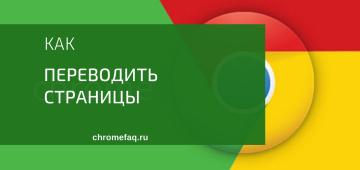 Как переводить страницы в Google Chrome с английского на русский