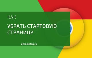 Как убрать стартовую страницу в Google Chrome
