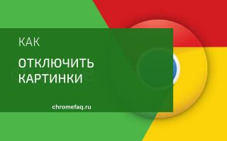 Как отключить картинки в Google Chrome