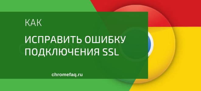 Как исправить ошибку подключения SSL Google Chrome
