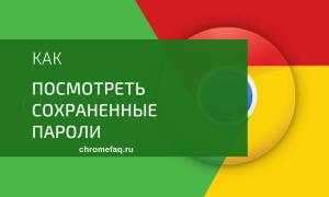 Как узнать сохраненный пароль в Google Chrome