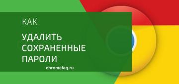 Как очистить сохраненные пароли в Google Chrome