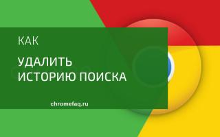Как очистить историю поиска в Google Chrome