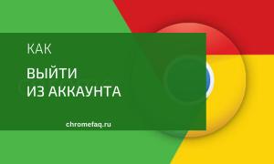 Как выйти из аккаунта Google Chrome