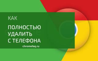 Как полностью удалить Google Chrome с телефона