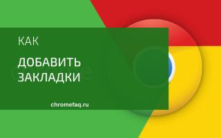 Как добавить сайт закладки в Google Chrome
