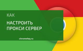 Как настроить прокси сервер в Google Chrome