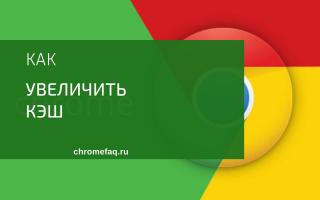 Как увеличить размер кэша в Google Chrome