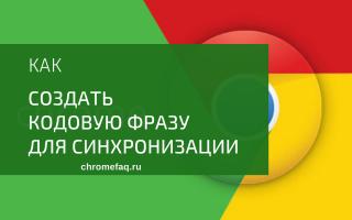 Кодовая фраза для синхронизации Google Chrome